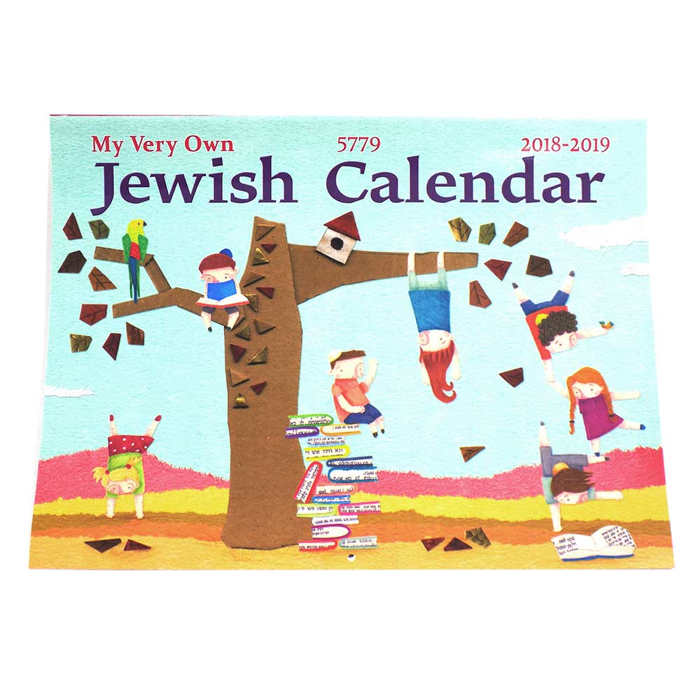 Jewish Calendar 2019.Jewish Holiday Calendar My Very Own Jewish Calendar 2018 2019 5779
